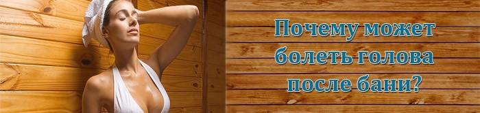 Почему после бани болит голова: быстрая помощь при недомогании