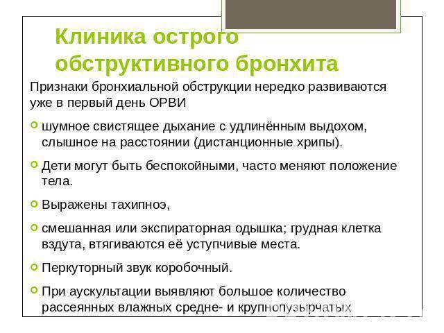 Можно ли при бронхите ходить в баню или сауну pulmono.ru можно ли при бронхите ходить в баню или сауну