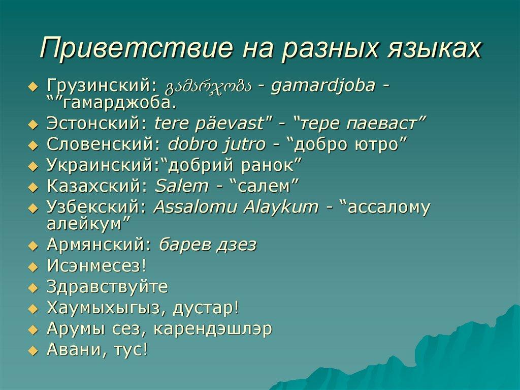 Русский речевой этикет приветствия   контент-платформа pandia.ru