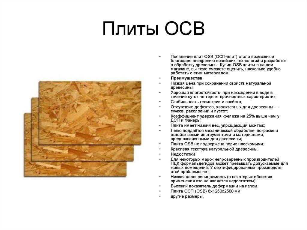 Плита осб: применение в различных сферах, характеристики и преимущества osb панелей