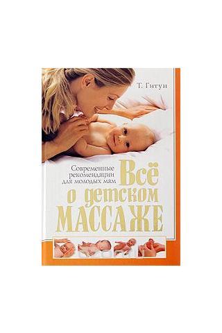 Программа занятий с беременными в «школе материнства»