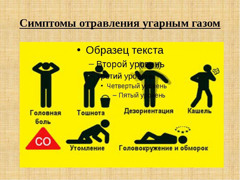 Угорел в бане: признаки угара и оказание первой помощи
