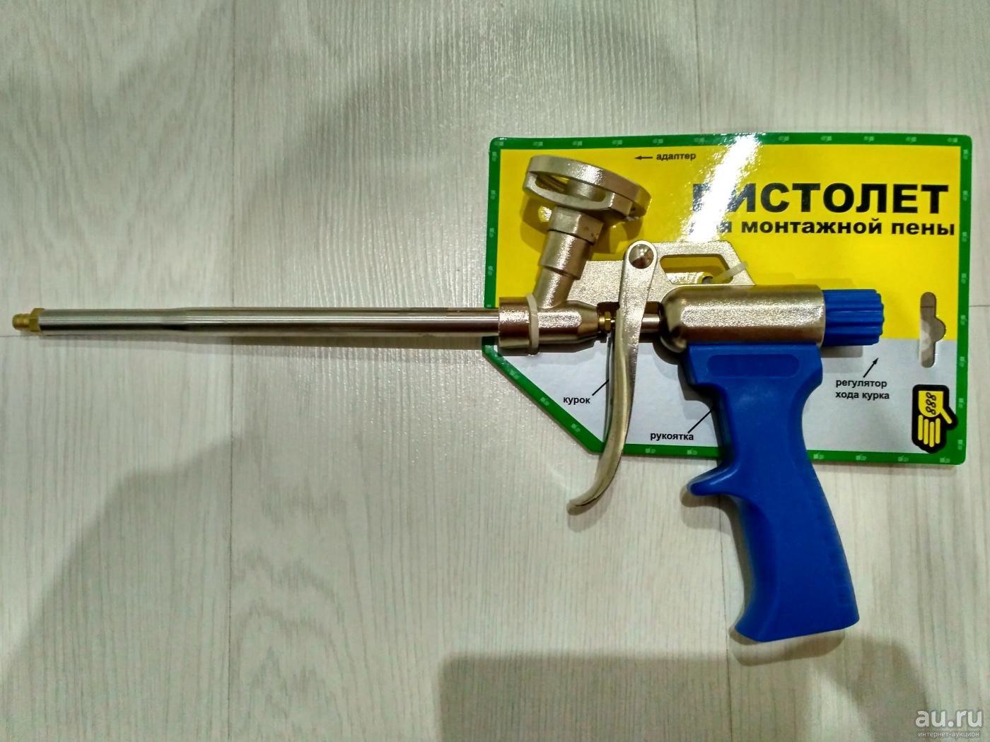 Как пользоваться пистолетом для пены — устройство, виды, выбор и ремонт