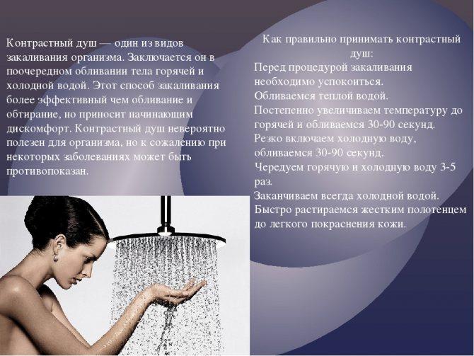 Как правильно делать контрастный душ дома?