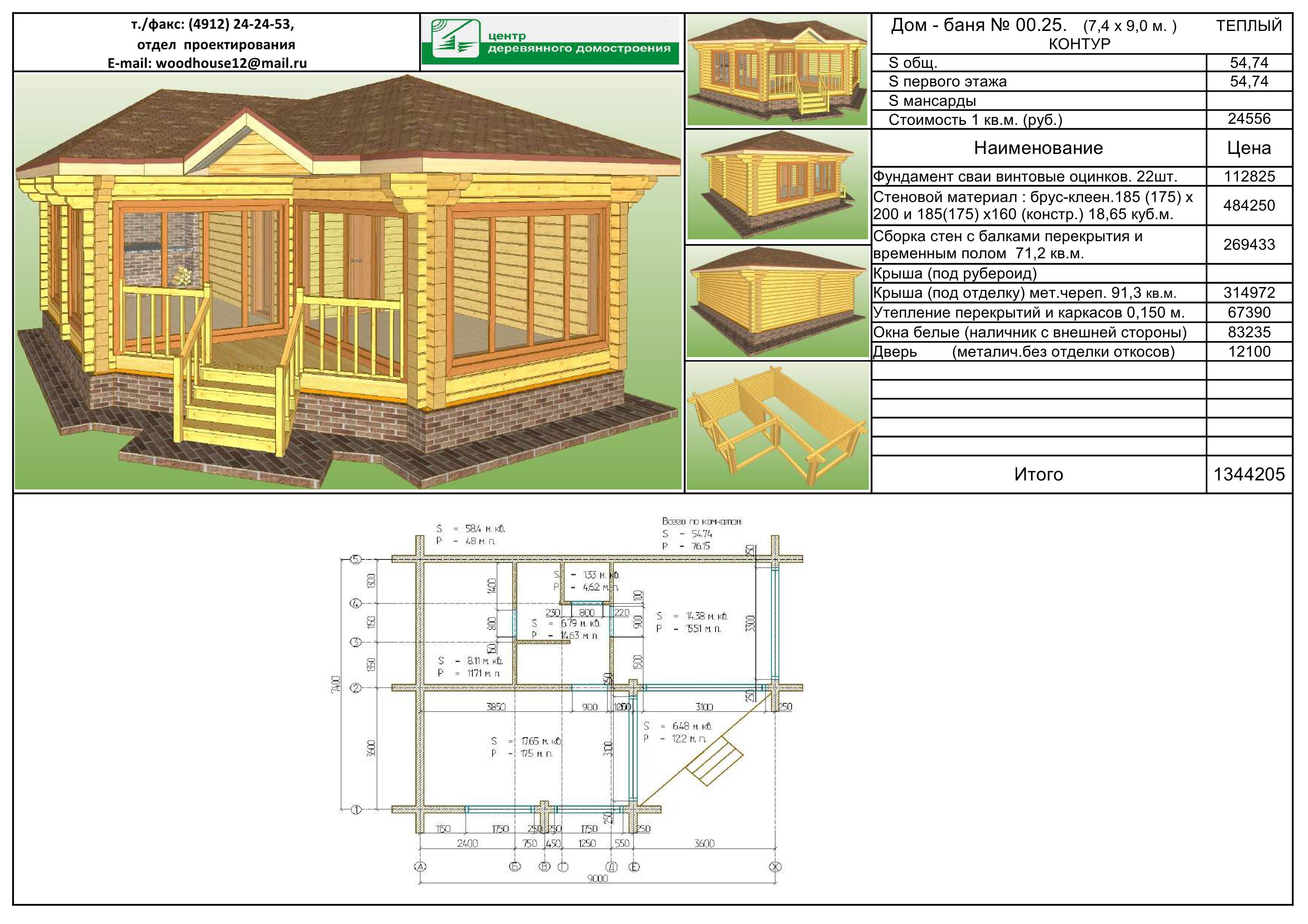 Сколько стоит построить баню: 13 реализованных проектов. – статьи о ремонте и строительстве – диванди