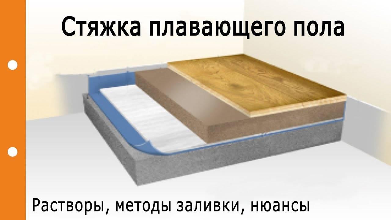 Стяжка на деревянный пол - можно ли делать и как залить
