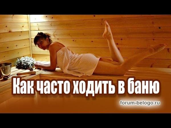 Можно ли ходить в баню при месячных париться, греть ноги, мыться