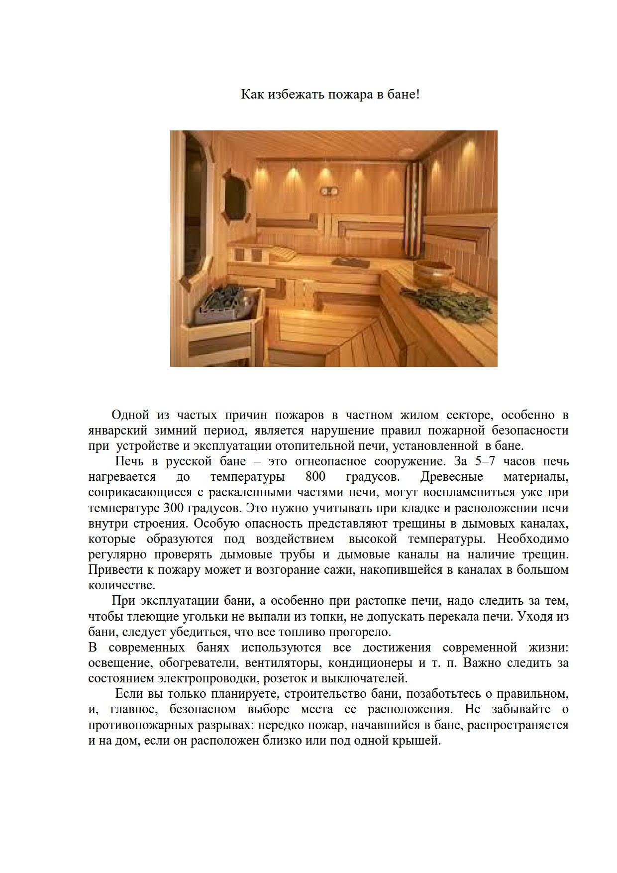 Парилка в бане из бруса: материалы и пожаробезопасность