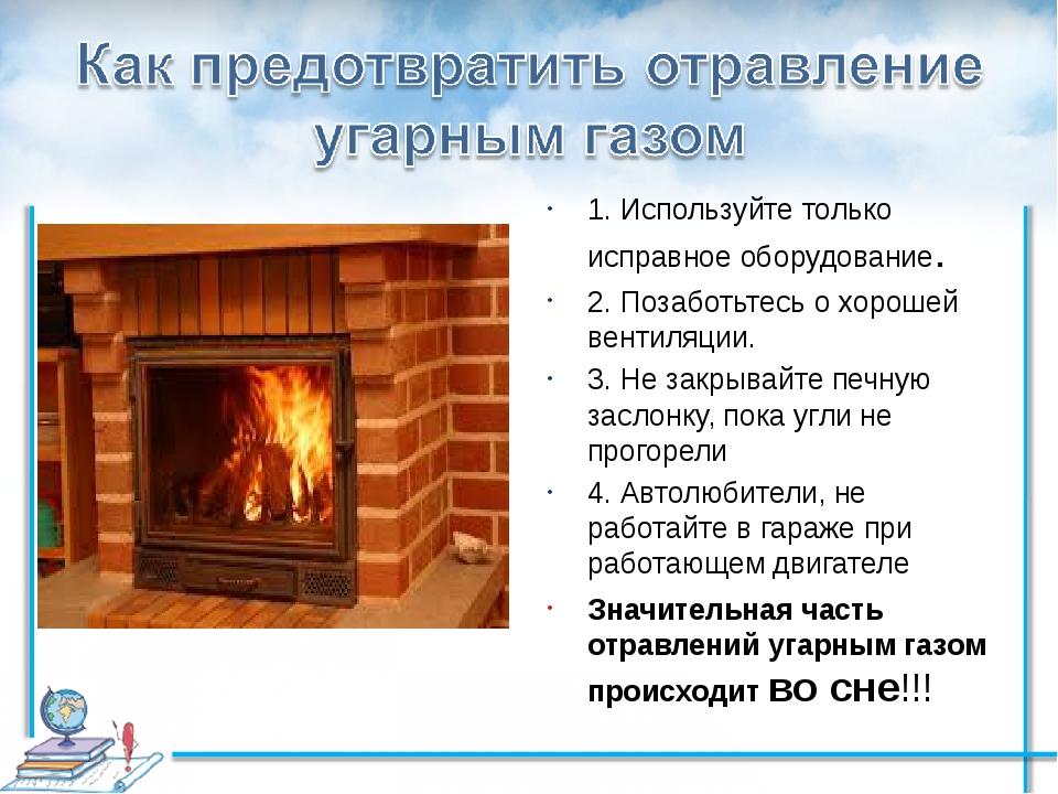 Отравление угарным газом в бане - первая помощь, признаки, последствия, лечение
