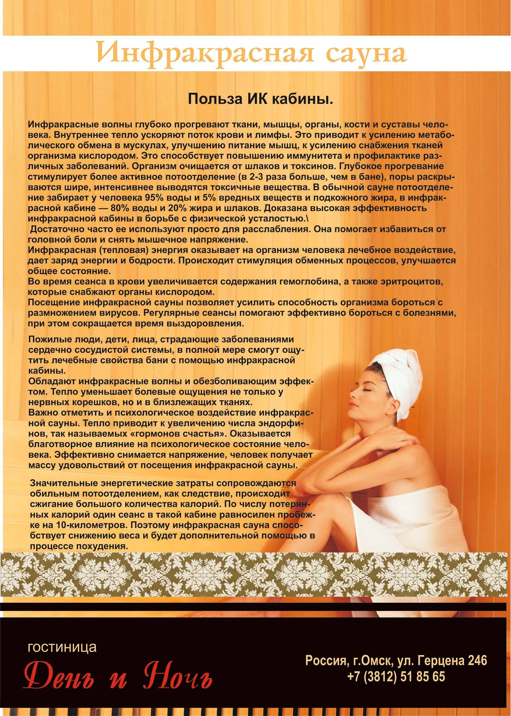 Польза и вред сауны для женщин - всё для пользы