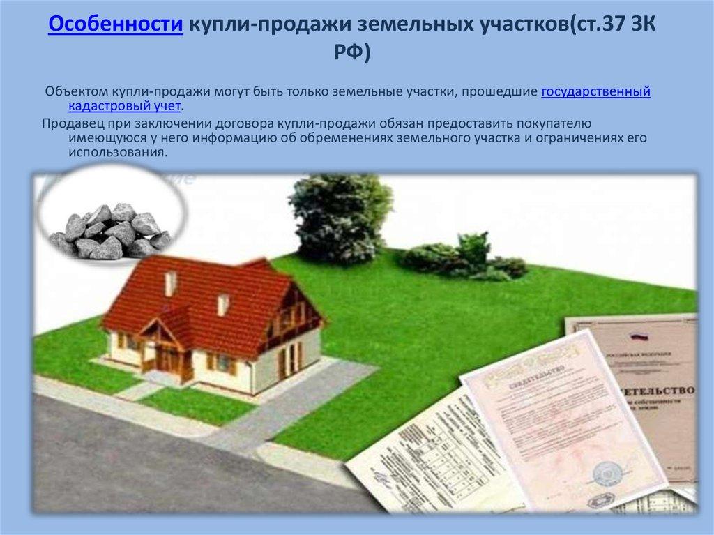 Подробное руководство, как оформить построенный дом на участке ижс
