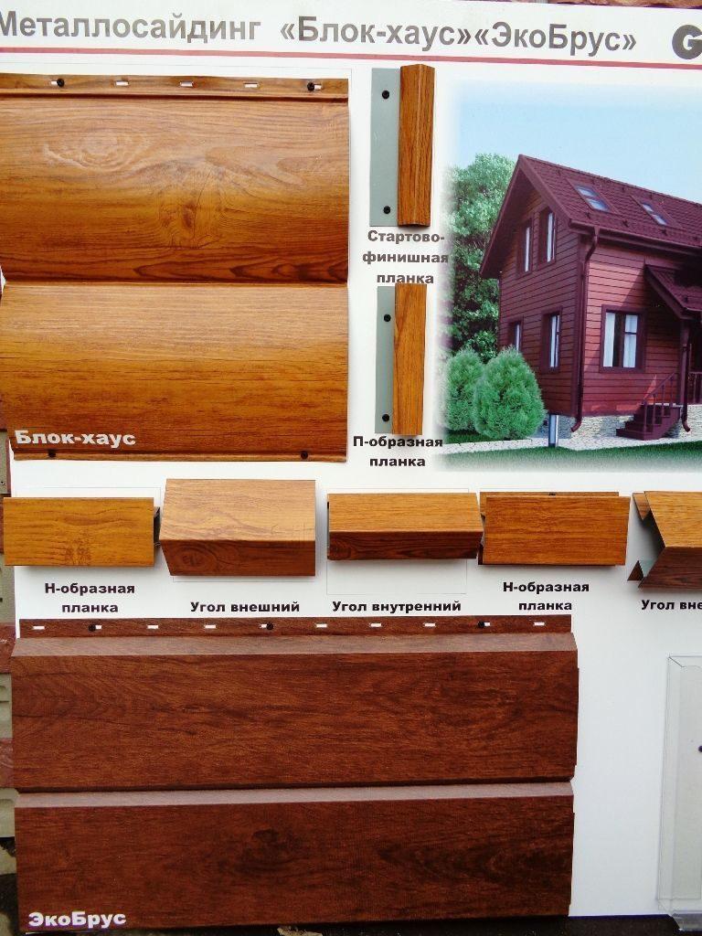 Металлический сайдинг под дерево для обновления старого фасада или отделки нового - самстрой - строительство, дизайн, архитектура.