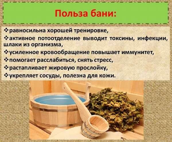 Бани: польза и противопоказания для здоровья и организма, чем полезна русская парилка, как париться, вред парной, эффект