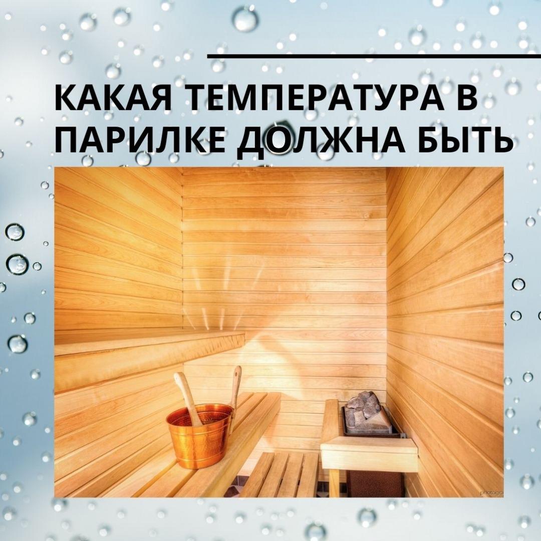 Температурный режим в бане и сауне | бани в санкт-петербурге №1