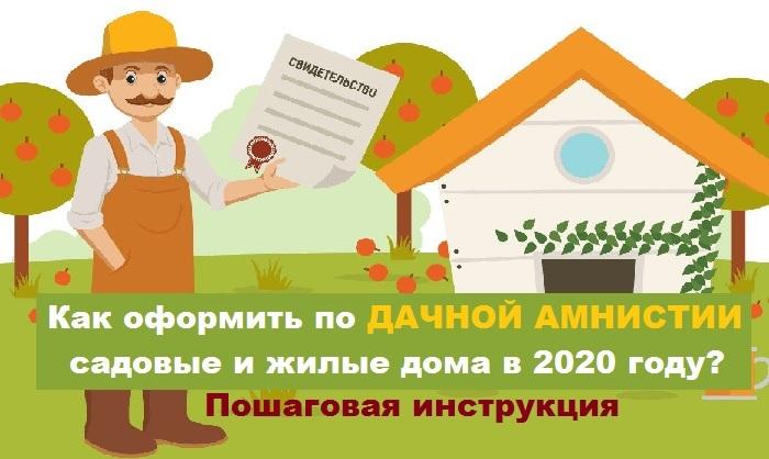 Изменения при регистрации дома на садовом участке в 2020 году