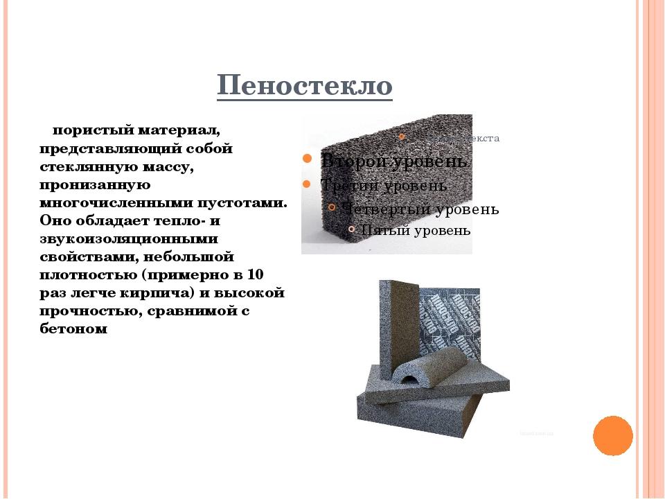 Пеностекло: характеристики, теплопроводность и недостатки гранулированной продукции, продукция «этиз» и «неопорм» для утепления дома
