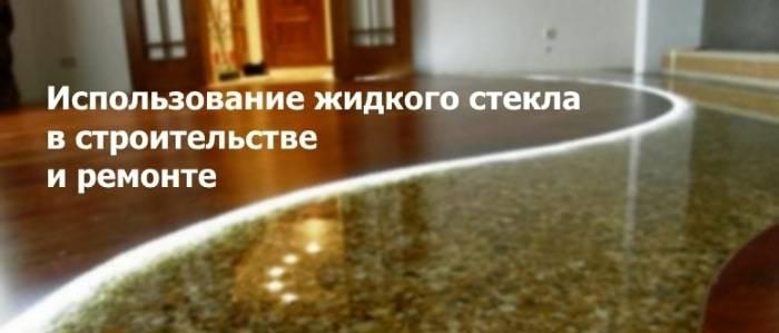 Жидкое стекло: что это, где применяется, свойства, советы по использованию