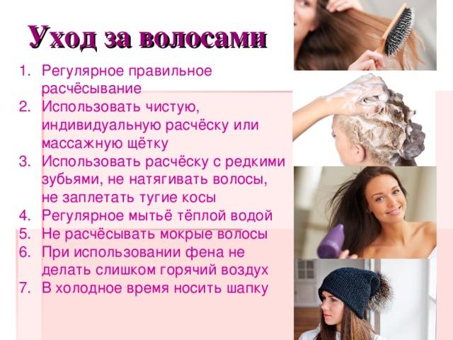 Уход за всеми типами волос. секреты ухода за волосами в домашних условиях, методы и средства ухода за волосами. :: polismed.com