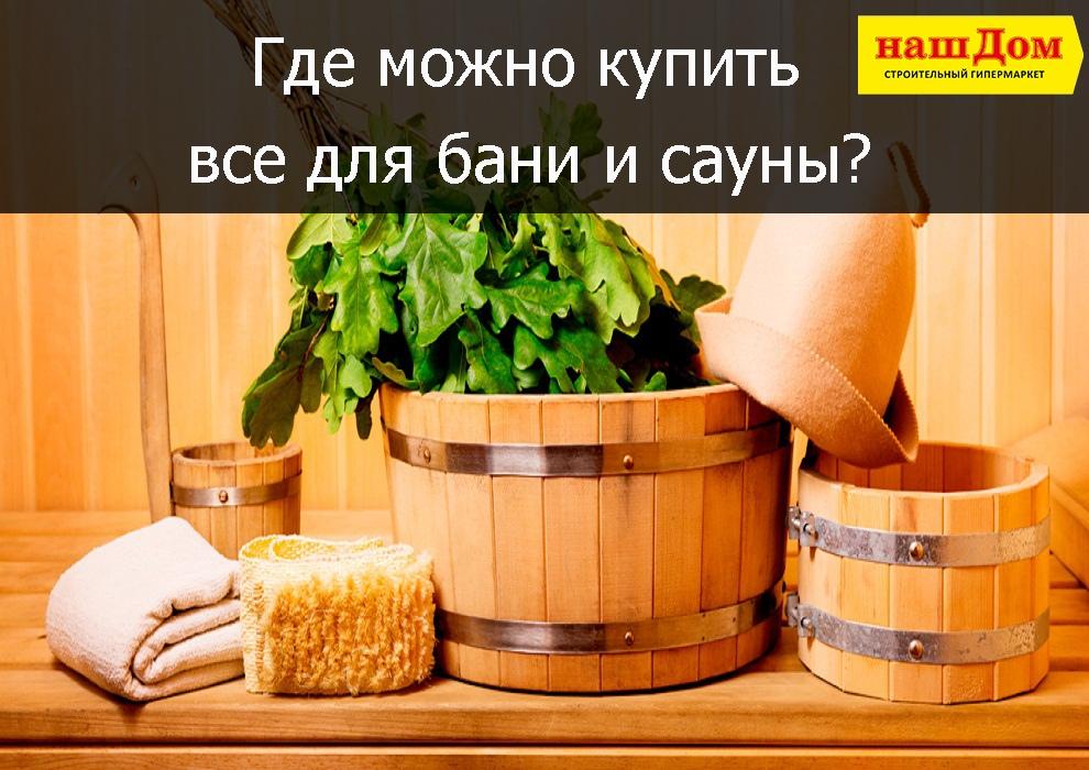 Чем полезны травы для бани? как сделать отвар для бани своими руками? рецепты и рекомендации | построить баню ру