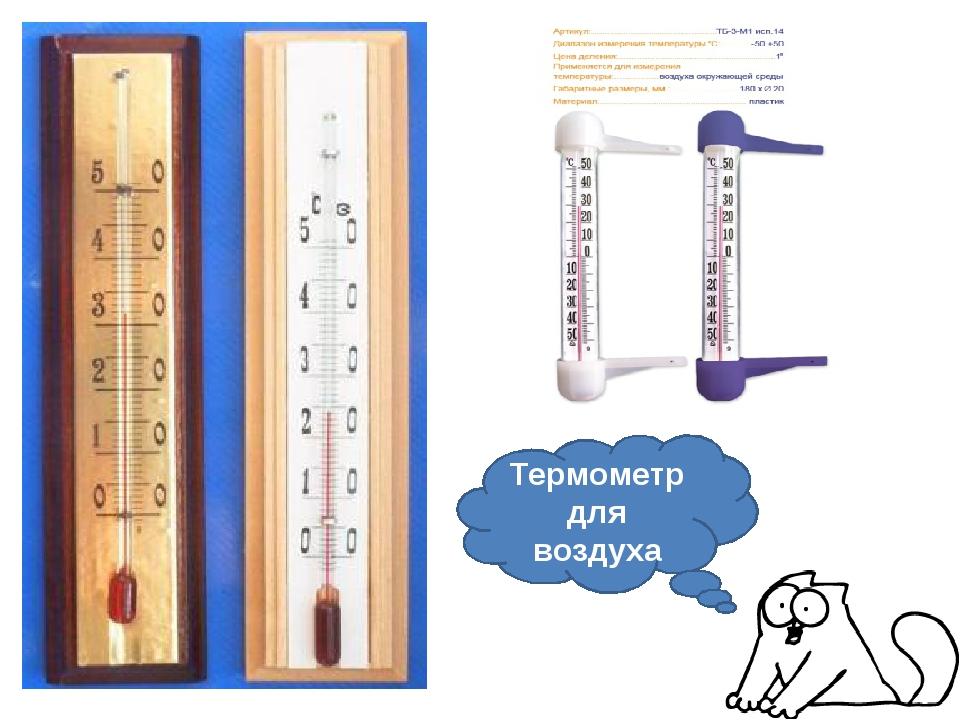 Спиртовые термометры: особенности и советы по выбору