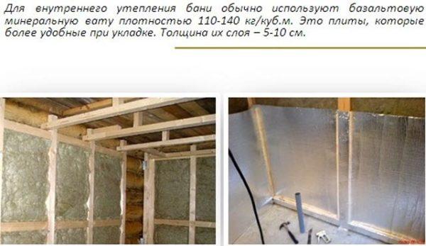 Утепление бани из керамзитобетонных блоков изнутри и снаружи, а также утепление бани из пеноблоков, газобетона и шлакоблоков.