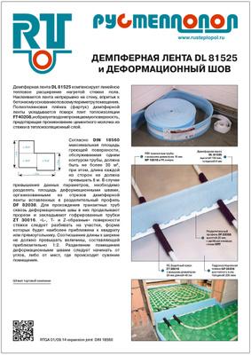 Как правильно установить демпферную ленту для стяжки