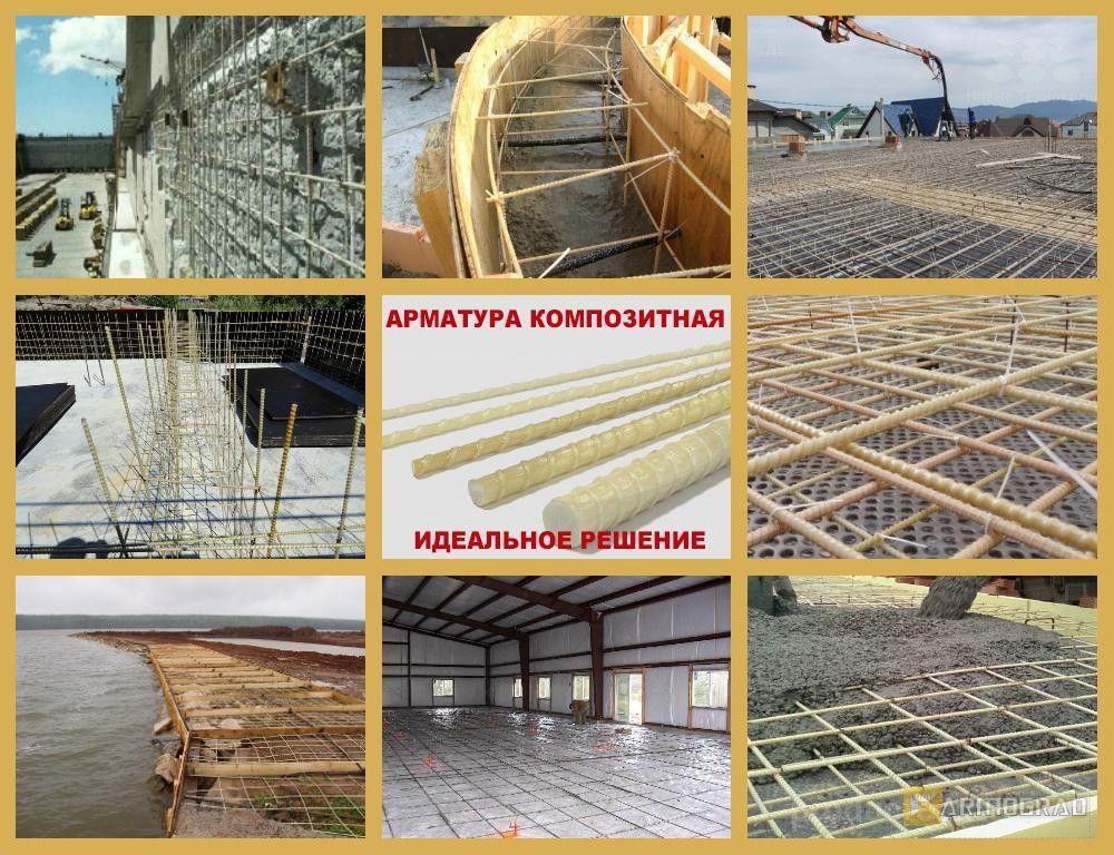Производство стеклопластиковой арматуры: гост, оборудование, заводы, линии, сырье, технология изготовления композитных изделий из стекловолокна, видео по теме