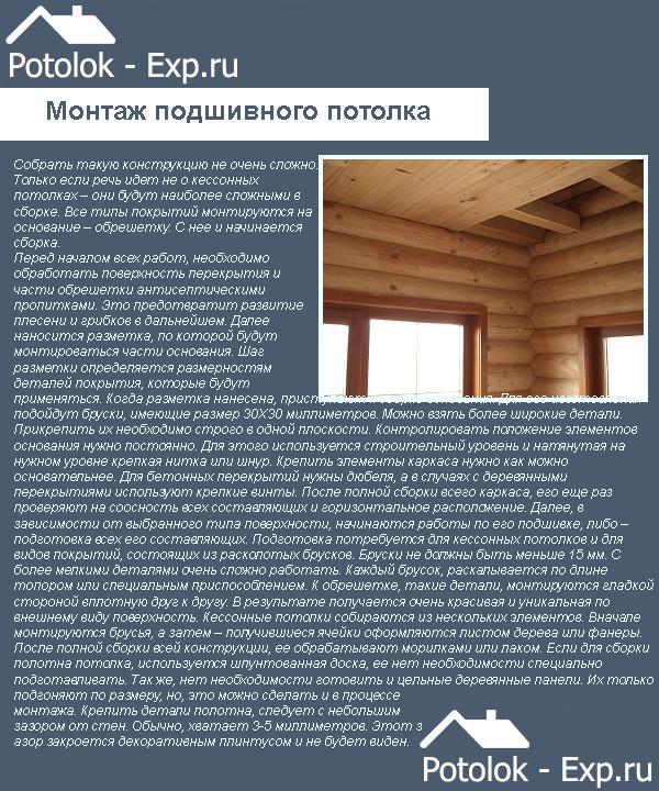 Отличительные моменты в констукции и монтаже потолков в бане