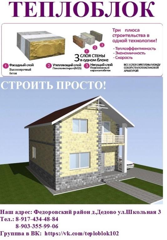 Характеристики теплоблока и особенности строительства дома из теплостена
