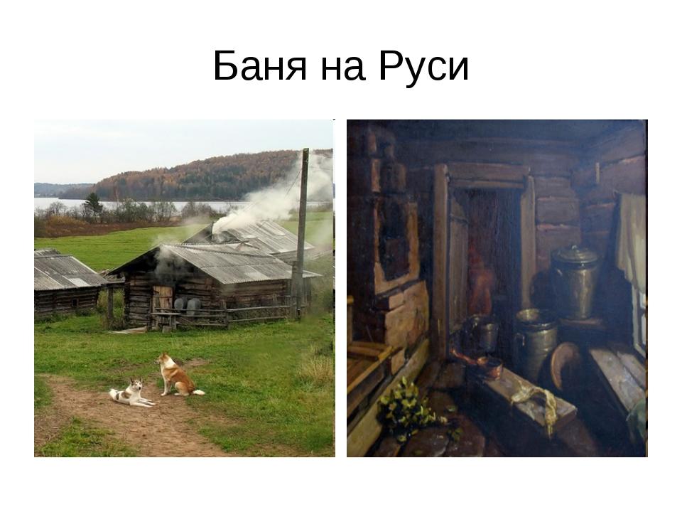 Из истории русской парной бани. часть 1