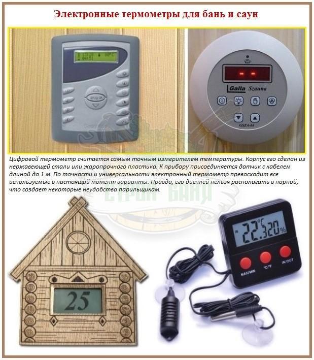 Какой термометр для сауны и бани выбрать – варианты и правила выбора