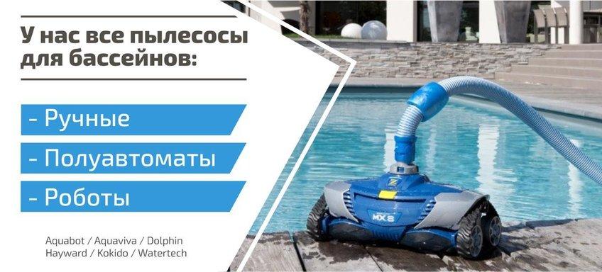 Роботы для чистки бассейна