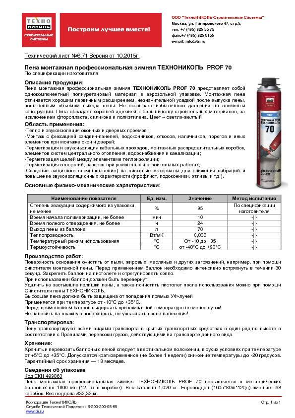 Одноразовое ппу оборудование для напыления пенополиуретана