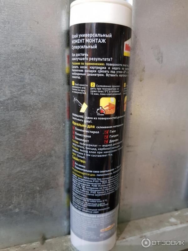 Монтаж на жидкие гвозди - клей и его применение с инструкцией, как пользоваться и как удалить