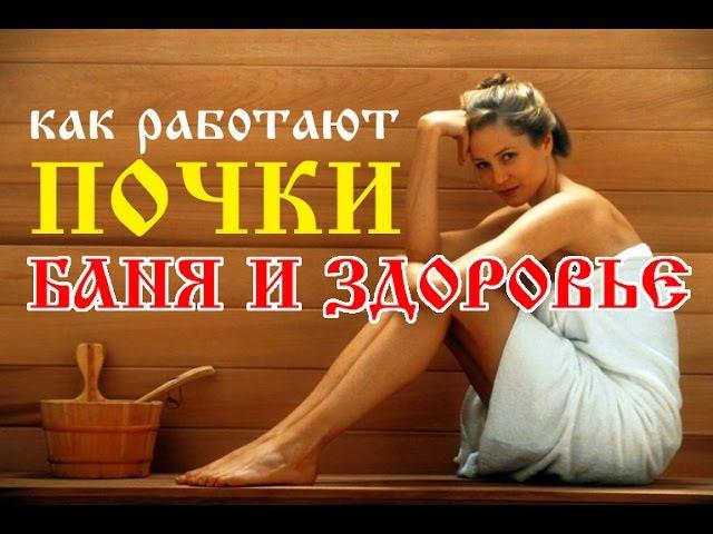 Можно ли греть почки при болях: баня, ванна