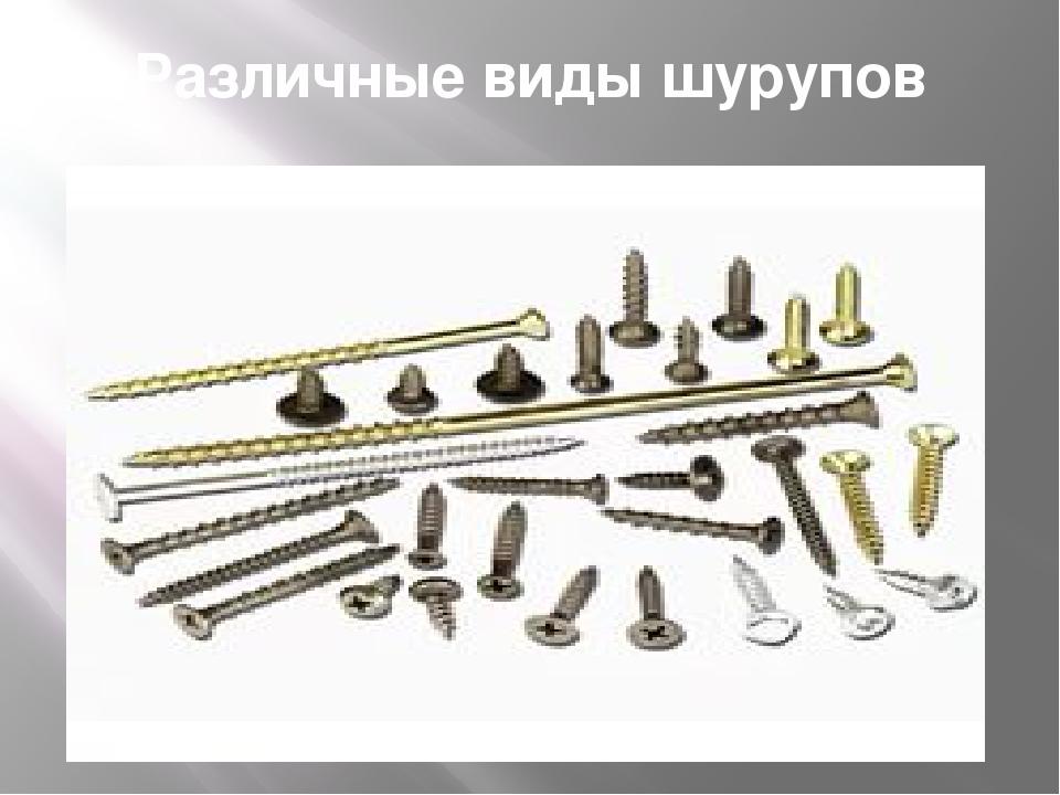 Саморезы по металлу: описание,виды,размеры,характеристики,фото,видео. | строительные материалы