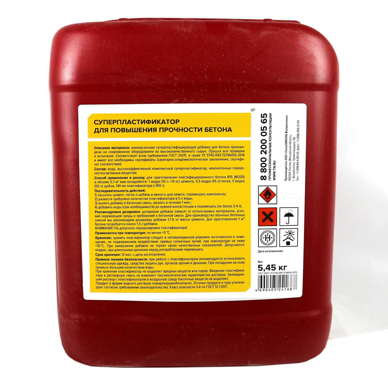 Пластификатор для бетона: добавки и их состав