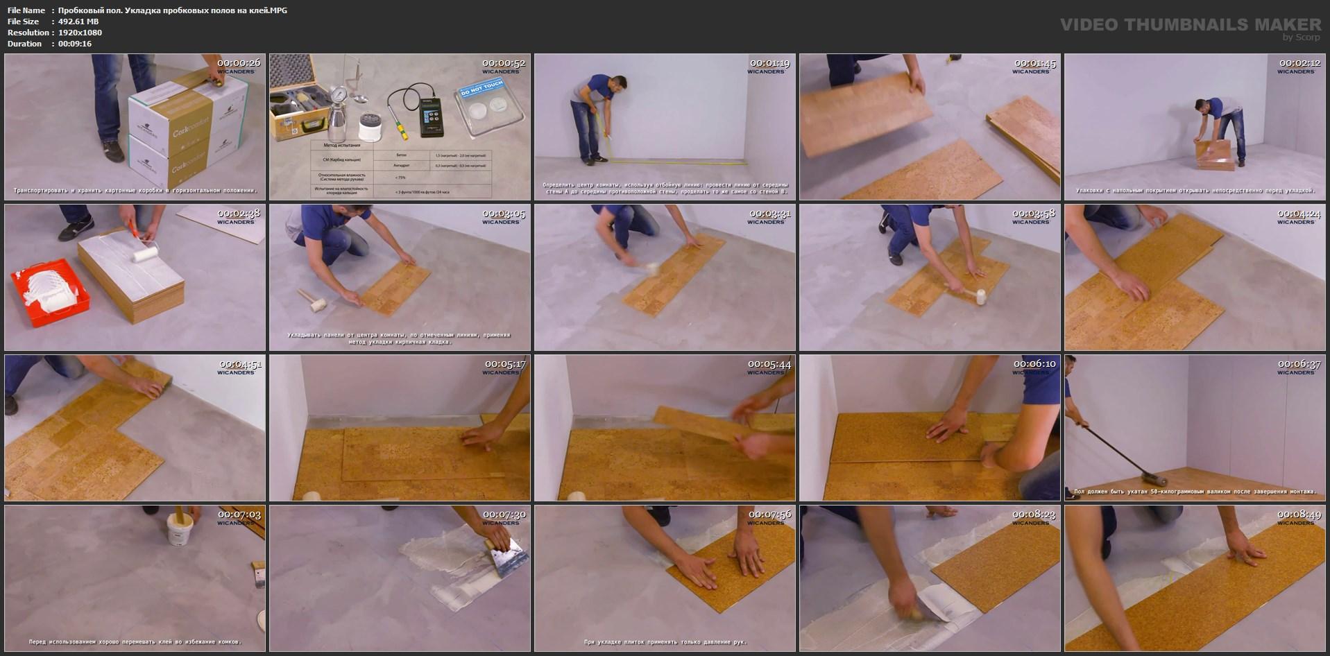 Укладка ламината своими руками - 105 фото и видео как производится укладка ламината