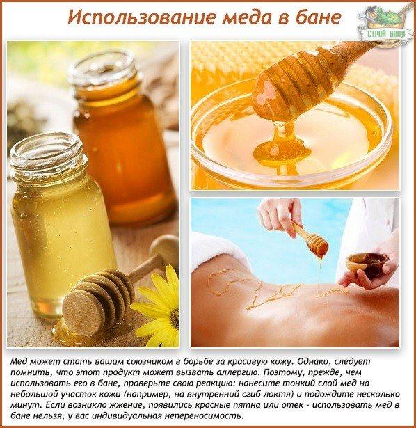 Мёд в бане: целебные действие и противопоказания — строительство бани