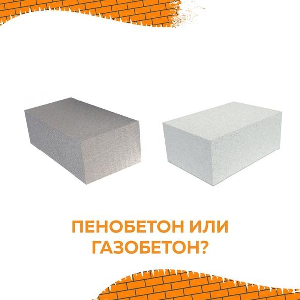 Что лучше для строительства: пеноблоки или газоблоки? Сравниваем основные характеристики