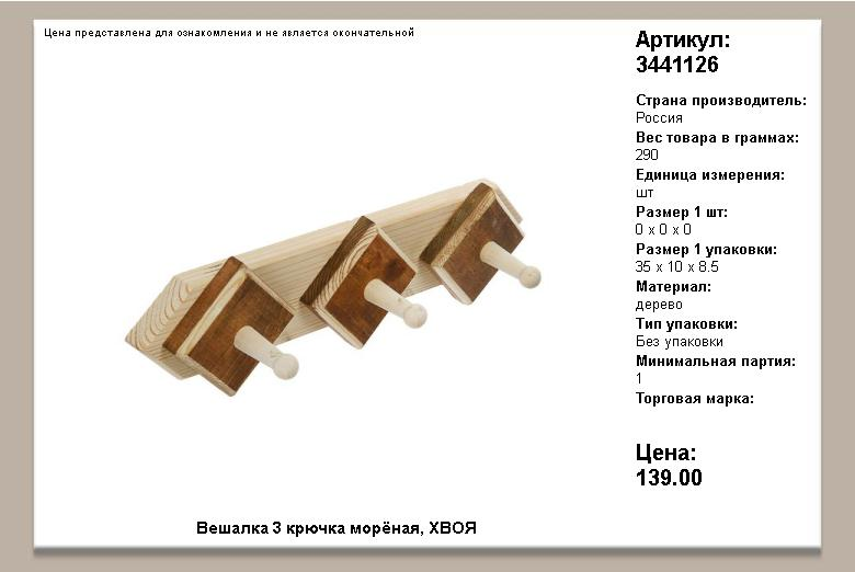 Как сделать вешалку в баню: конструкции, материалы, инструкция по сборке (18 фото)
