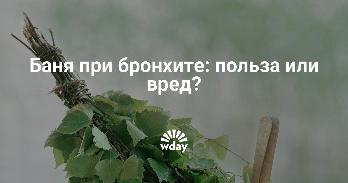 Можно ли посещать баню при бронхите?   pnevmonya.ru