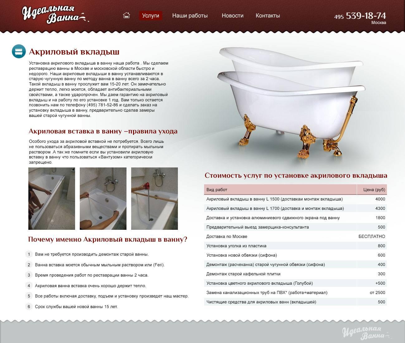 Как выбрать хорошую акриловую ванну: лучшие рекомендации