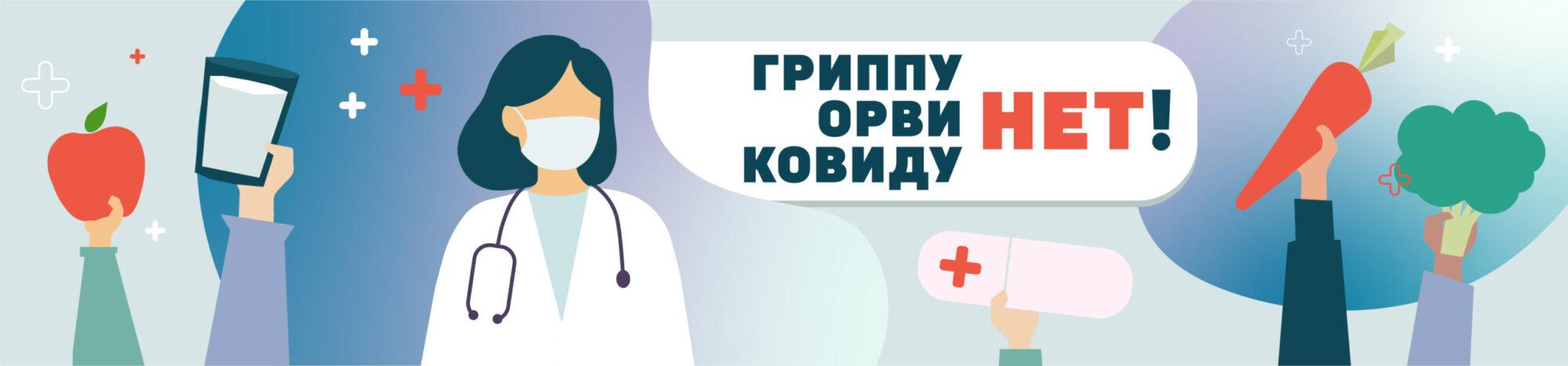 Баня при орви и коронавирусе covid 19: можно ли мыться и париться при вирусном заболевании и гриппе