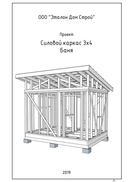 6 этапов строистельства каркасной бани 6х4 [+8 фото]