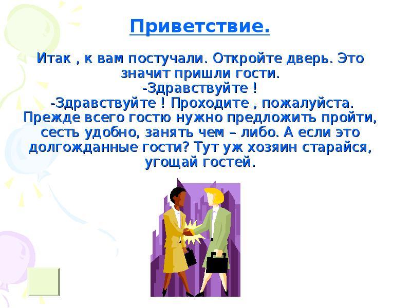 Русский речевой этикет приветствия