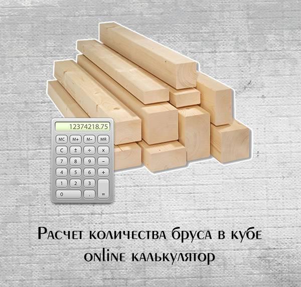 Онлайн калькулятор: дом из бруса — расчет количества бруса