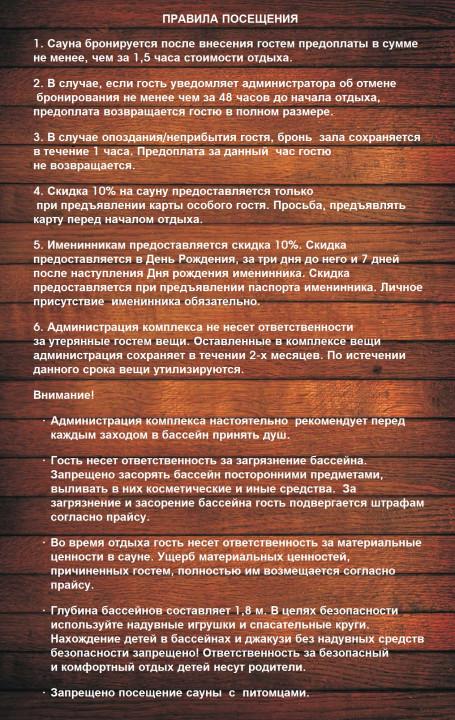 Правильная сауна: как париться правильно для здоровья, как часто можно посещать финскую сауну, сколько можно сидеть, фото и видео - всё о банях
