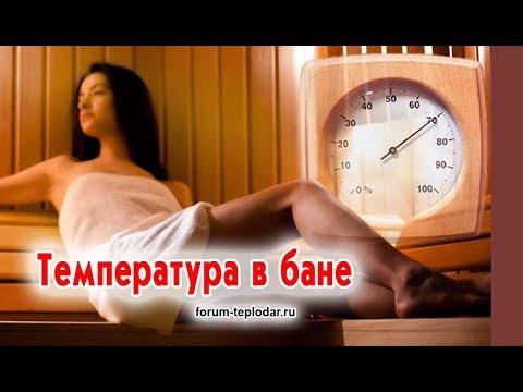 Какая температура должна быть в сауне?