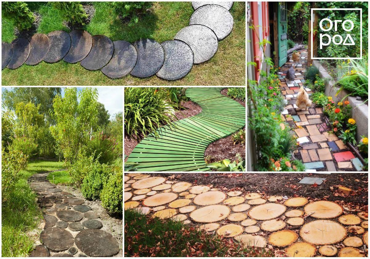 Идеи для обустройства участка – садовые дорожки своими руками